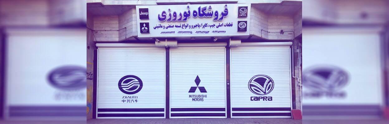 لوازم یدکی جیپ صحرا نوروزی عکس شماره 2 فروشگاه