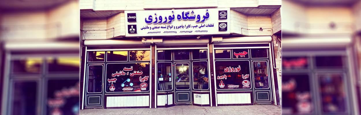 لوازم یدکی جیپ صحرا نوروزی عکس شماره 1 فروشگاه