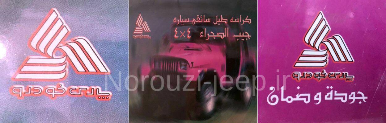 لوازم یدکی جیپ صحرا نوروزی عکس شماره 6 فروشگاه